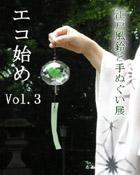 エコ始めVol.3