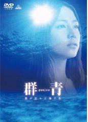 群青 DVD画像