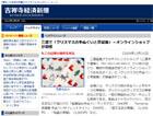 吉祥寺経済新聞