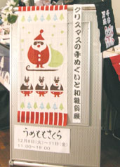 サンケイビル クリスマスイベント