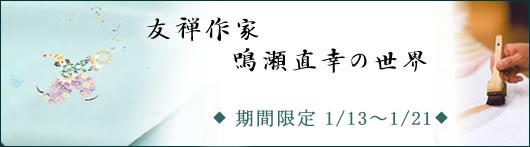 鳴瀬直幸の世界 期間限定1/13〜1/21